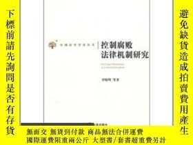 二手書博民逛書店罕見控制腐敗法律機制研究16798 李曉明,李洪欣,楊俊著 法律