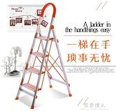 折疊梯-梯子家用折疊不銹鋼人字梯加厚四五步室內行動扶爬梯伸縮樓梯 【歡樂購新年】