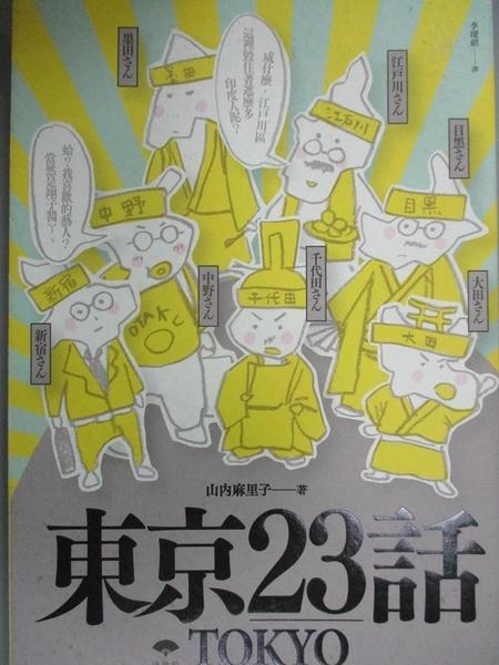 【書寶二手書T9/旅遊_NIL】東京23話_山內麻里子