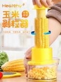 剝玉米神器家用 多功能 玉米脫粒機