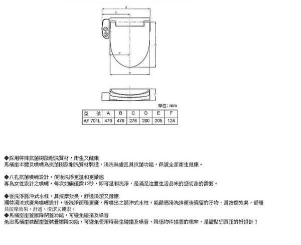 父親節禮物首選 含運費【HCG 和成】水洗免治馬桶座AF701L加長型 免插電、雙噴嘴超值免治馬桶座