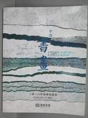 【書寶二手書T5/收藏_QMS】上海道明2018秋季拍賣會_中國書畫_2018/10/11