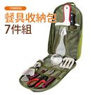 餐具收納包7件組『綠』17-00003A 戶外.露營.野餐.野炊.廚具.湯勺.剪刀.夾子.飯勺