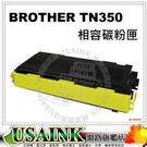 免運~USAINK~Brother TN350 /  TN-350 相容碳粉匣  FAX-2820/ 2920/ MFC-7220/ 7225N/ MFC-7420/ 7820N/ HL-2040/ ...