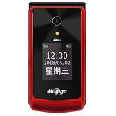 Hugiga L66 4G LTE翻蓋機 - 紅色【愛買】