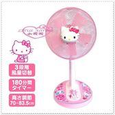 小花花日本精品♥ Hello Kitty 電扇/電風扇/涼風扇/立扇 粉色大臉甜點 33127903