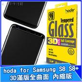Hoda Samsung S8 S8+ 3D滿版全曲面 內縮版 9H鋼化玻璃 保護貼 螢幕貼 玻璃貼 疏油疏水 高透光性