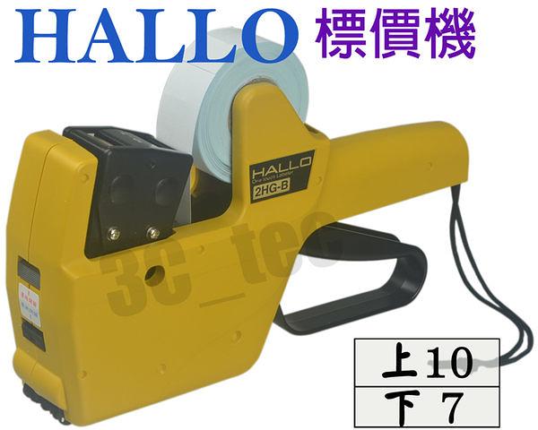 HALLO 標價機 2HGB 雙排 上排10 下排7 日本製造 (附贈墨球+紙捲) 標籤機