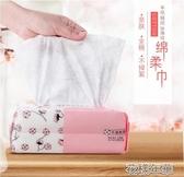 洗臉巾女純棉一次性擦臉斤抽取式潔面巾無菌卸妝專用面巾紙男花樣年華