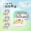 台灣製 四款可選 兒童無毒304不鏽鋼分格隔熱餐盤/餐盒 易晉
