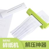 手搖碎紙機 日本小型迷你手動碎紙機辦公家用文件紙張粉碎器 晶彩