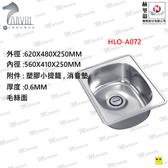 HELION 赫里翁歐化不鏽鋼水槽HLO A072 不鏽鋼0 6MM