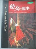 【書寶二手書T5/翻譯小說_GGM】使女的故事_陳小慰, 瑪格麗特