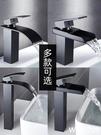 北歐黑色瀑布面盆水龍頭衛生間廁所洗手洗臉盆臺盆臺上盆冷熱龍頭 wk10209
