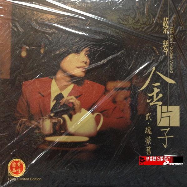 【停看聽音響唱片】【黑膠LP】蔡琴:金片子 貳.魂縈舊夢