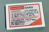 CALLS/其他廠牌 防爆高容量 手機電池 1100mah SAMPO GK802