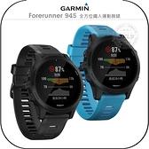 《飛翔無線3C》GARMIN Forerunner 945 全方位鐵人運動腕錶│公司貨│播放音樂 詳盡分析 簡便支付