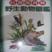 (二手書)臺灣保育類野生動物圖鑑