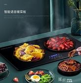 飯菜保溫板熱菜板家用暖菜板熱菜神器加熱保溫桌面220v  【全館免運】