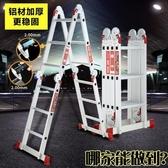 伸縮梯 多功能省空間高梯子家用折疊呂合金人字折室內安全消防伸縮工程梯 DF全館免運