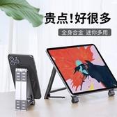 金屬ipad支架平板電腦散熱器通用多功能手機桌面支撐可調節12.9 時尚芭莎