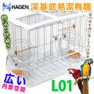 【 培菓平價寵物網】赫根HAGEN》新視界鳥籠系列深基底易潔鳥籠L01