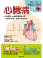 二手書心臟病:心肌梗塞、心臟衰竭與高血壓,最新的檢查、治療與預防知識 R2Y 9861779256