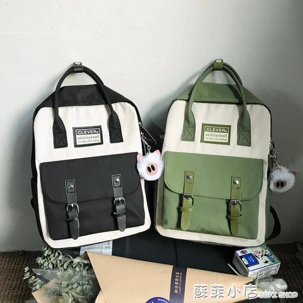 2020年新款雙肩包韓版簡約百搭手提背包可裝14寸電腦大學生書包女 蘇菲小店