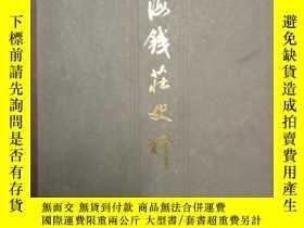 二手書博民逛書店罕見上海錢莊史料241863 中國人民銀行上海市分行編 上海人民