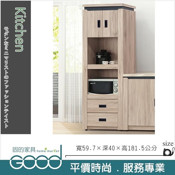 《固的家具GOOD》508-3-AD 梵蒂岡淺橡2尺電器櫃【雙北市含搬運組裝】