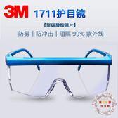 護目鏡3M護目鏡勞保防飛濺打磨沖擊騎行擋風防沙防工業粉塵透明防護眼鏡