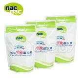 nac nac 活氧全效柔衣素3入補充包促銷組 /酵素洗衣粉