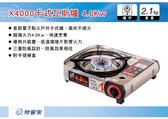 ||MyRack|| 妙管家 X4000 高功率電子點火卡式瓦斯爐 4.0Kw 附硬盒 超越岩谷CB-AH-41 公司貨