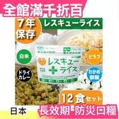 【沖泡飯品 4種12入】空運 日本 亞馬遜熱銷 防災口糧 可存放7年【小福部屋】