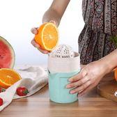 手動榨汁機家用橙子小型果汁機學生簡易橙汁檸檬炸迷你便攜榨汁杯 6色入 七夕節禮物八八折下殺