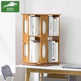 360度旋轉簡易書架 簡約現代桌上多層落地置物架兒童書櫃BL 全館免運八折柜惠