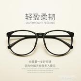 眼鏡框TR90新款復古眼鏡框架男女同款全框大框圓框眼鏡框防藍光平鏡 萊俐亞