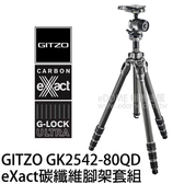 GITZO GK 2542-80QD (24期0利率 免運 文祥貿易公司貨) GT2542+GH2780QD 碳纖維三腳架套組 登山者2號