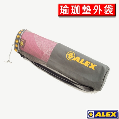 【ALEX】瑜珈墊外袋(只) C-1851