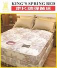 老K牌彈簧床-茱麗安特系列-雙人床墊-5*6.2(免運費/刷卡分期0利率/歡迎提問討論)