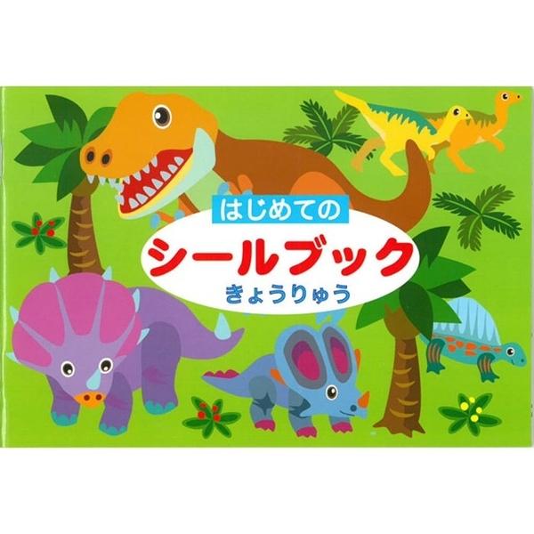 《 日本LIEBAM 》遊戲貼紙書 - 初級-恐龍 / JOYBUS玩具百貨