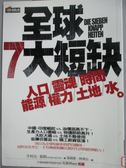 【書寶二手書T5/社會_HDP】全球7大短缺_亨利克.穆勒