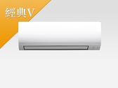 《DAIKIN 大金》R32 經典V系列 冷暖變頻 壁掛1對1 RHF40VVLT/FTHF40VVLT (安裝另計)