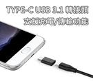TYPE-C USB3.1 轉接頭 Micro USB (母) 轉Type-C (公) 可充電 可傳輸 M10 G5