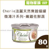 寵物家族-Cherie法麗天然無穀貓罐 微湯汁系列80g-嫩雞佐鮮蔬