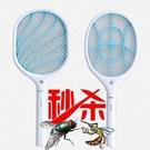 電蚊拍蒼蠅拍充電式家用康銘超強力多功能飛蛾捕驅蚊蟲滅蚊子神器LX 智慧 618狂歡