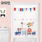 兒童房門簾可愛少女臥室廚房衣柜書櫥防塵隔斷衛生間風水擋煞遮布