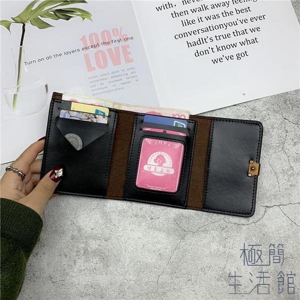 零錢包錢包卡包女短款復古港風折疊小錢夾簡約搭扣【極簡生活】