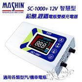 【愛車族】麻新電子SC-1000+ 12V 智慧型 鉛酸.鋰鐵電瓶雙模充電器 適用各類型汽/機車電瓶