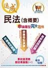 【鼎文公職】THD14-2021年郵政招...